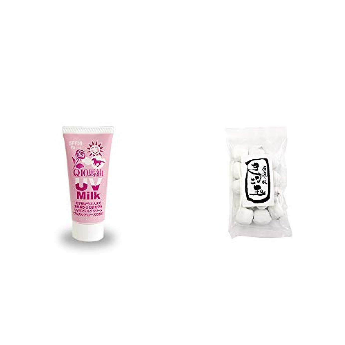 口径アブセイ石炭[2点セット] 炭黒泉 Q10馬油 UVサンミルク[ブルガリアローズ](40g)?きなこ玉(160g)