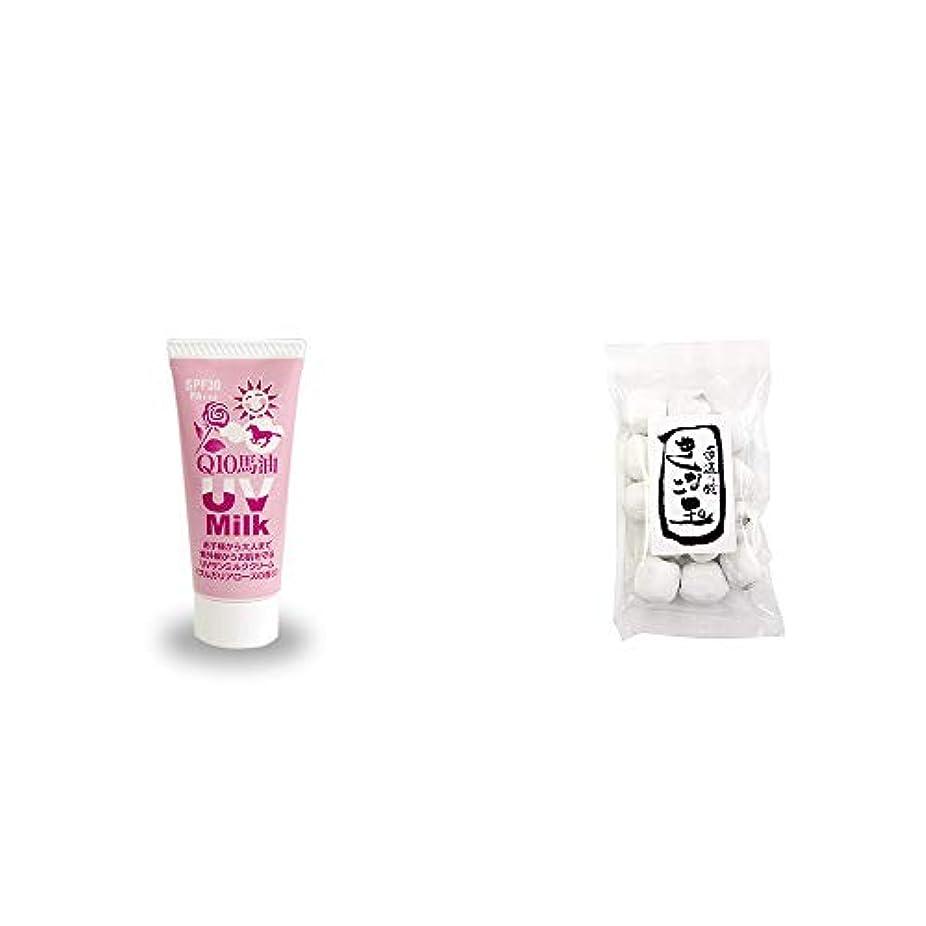 [2点セット] 炭黒泉 Q10馬油 UVサンミルク[ブルガリアローズ](40g)?きなこ玉(160g)