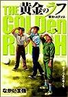 黄金のラフ ~草太のスタンス~ 第8巻