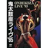 鬼太鼓座 ライブ'95 [DVD]