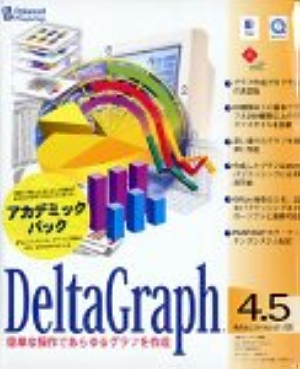 抑圧者威信不均一DeltaGraph 4.5 Macintosh 解説本 バンドル版 アカデミックパック