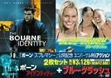 「ボーン・アイデンティティー」+「ブルークラッシュ」 [DVD]