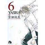 YASHA〔文庫版〕  6・完 (小学館文庫)
