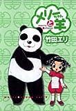 メリーちゃんと羊 (2) (ヤングジャンプ愛蔵版)