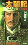 異説 太閤記〈3〉 (歴史群像新書)
