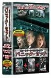 ホールマーク・セレクション パニック・セット [DVD]