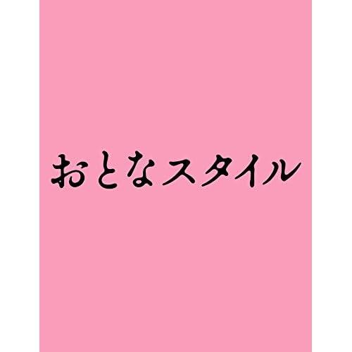 おとなスタイル 2017年春号 [雑誌]