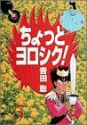 ちょっとヨロシク! 5 (少年サンデーコミックスワイド版)