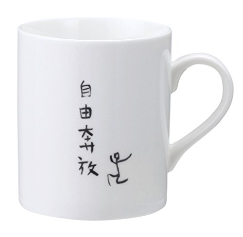 自由人 マグカップ 自由奔放 SAN1858