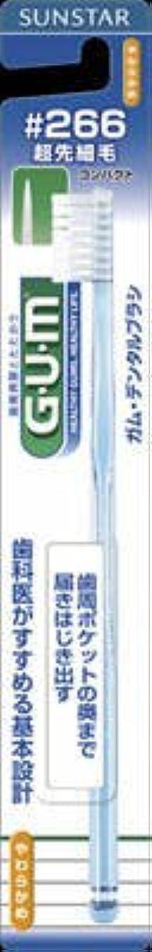 シェルターシャトル変形するサンスター GUM(ガム) デンタルブラシ #266 コンパクトヘッド やわらかめ×120点セット (4901616212985)