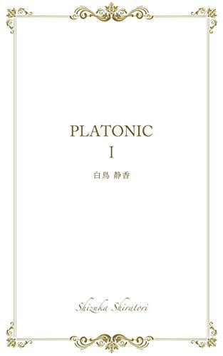 PLATONIC Ⅰの詳細を見る