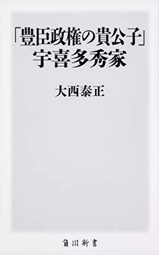 「豊臣政権の貴公子」宇喜多秀家 (角川新書)