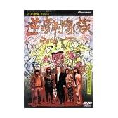 逆噴射家族 [DVD]