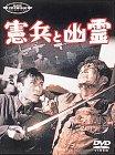 憲兵と幽霊 [DVD]
