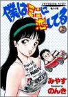 僕はミニに恋してる 2 (ヤングジャンプコミックス)