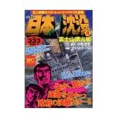 日本沈没 4(富士山噴火編) (プラチナコミックス)