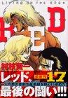 Red 17 (アッパーズKC)