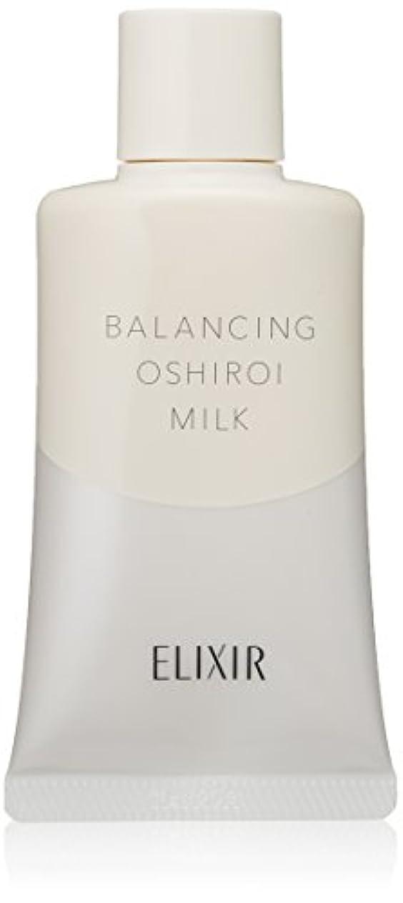 意志に反する解明スリットELIXIR REFLET(エリクシール ルフレ) バランシング おしろいミルク 本体 単品 35g