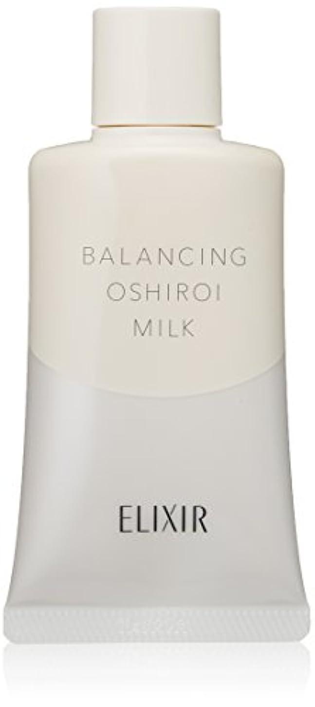 困難臭い飾るELIXIR REFLET(エリクシール ルフレ) バランシング おしろいミルク 本体 単品 35g