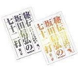 ライト 秘伝坂田信弘の七十二打 DVD 第1章