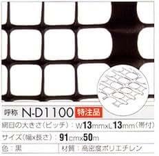 トリカルネット プラスチックネット CLV-N-D1100 黒 大きさ:幅910mm×長さ23m 切り売り