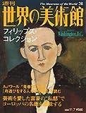 週刊世界の美術館(38)フィリップス・コレクション(アメリカ)