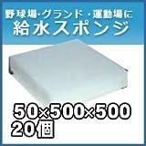 ノーブランド品 給水スポンジ スイトール グランド用品 50×500×500 20個入りセット