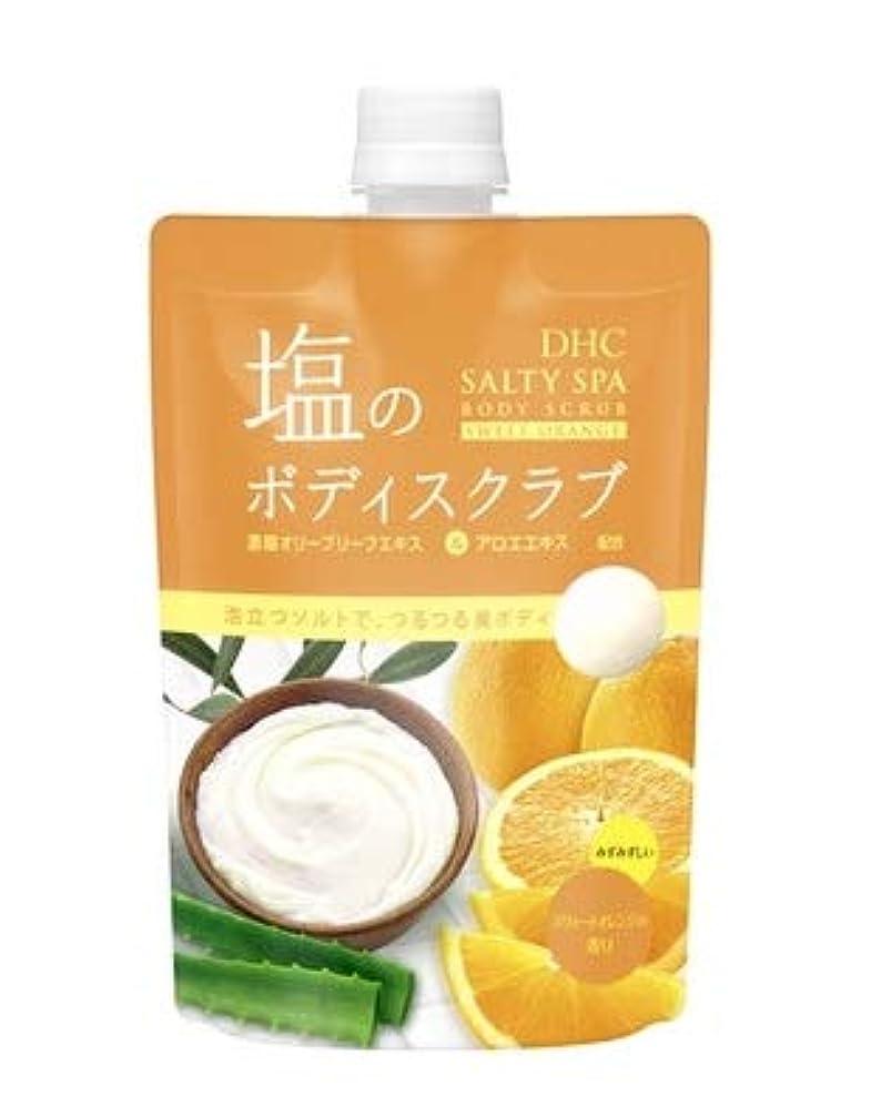 フラフープ誇張する噂DHC 香るボディスクラブ S (ボディ用スクラブ洗浄料) 455g スウィートオレンジの香り