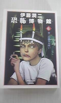 伊藤潤二恐怖博物館 6 双一の勝手な呪い (ソノラマコミック文庫 い 64-6)の詳細を見る