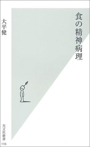 食の精神病理 (光文社新書 (116))