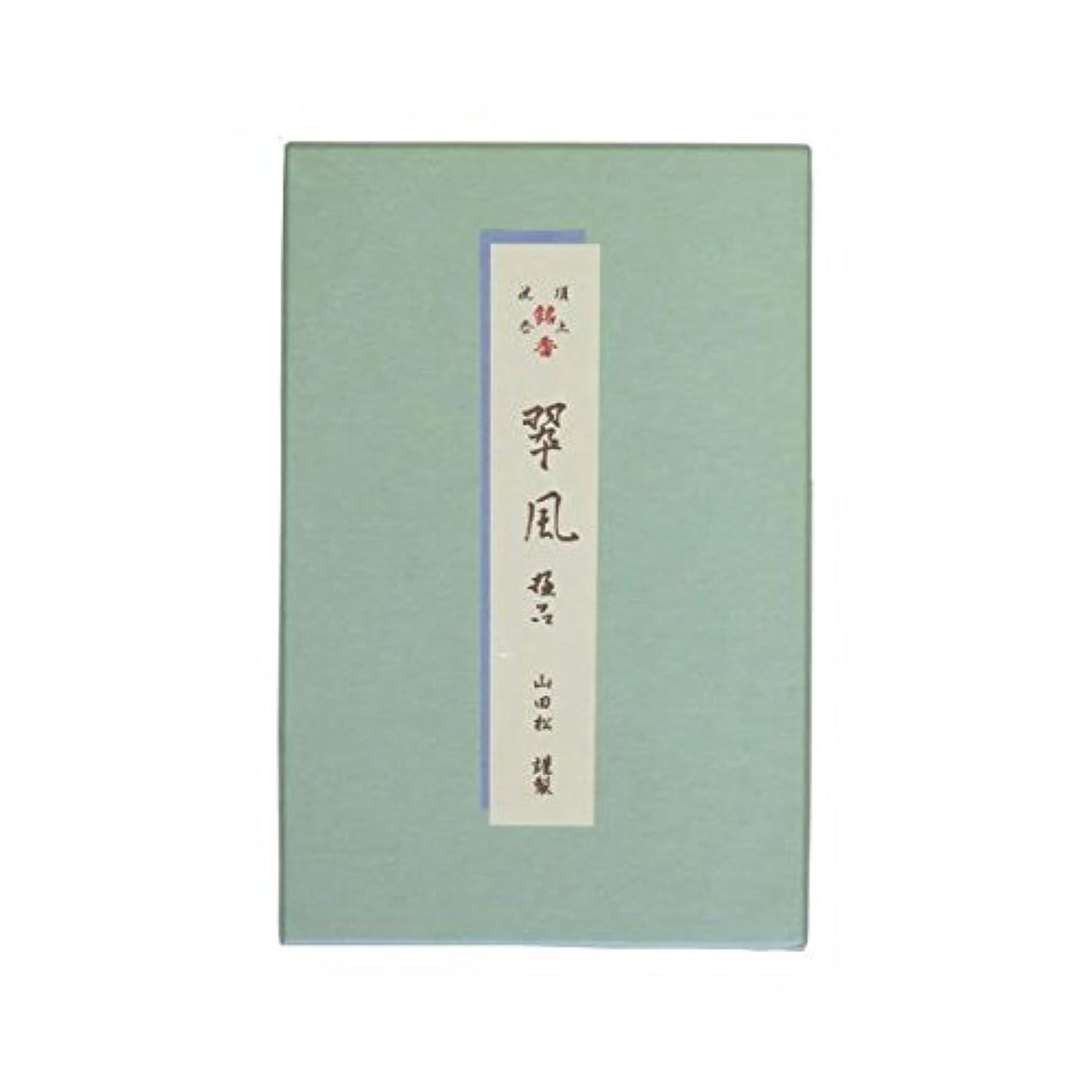 嘆願グリル分注する翠風(極品) 短寸 バラ詰