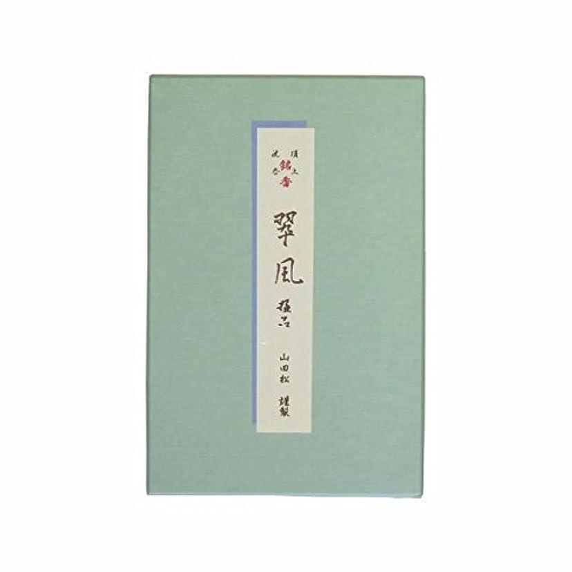 エレガント形状中絶翠風(極品) 短寸 バラ詰