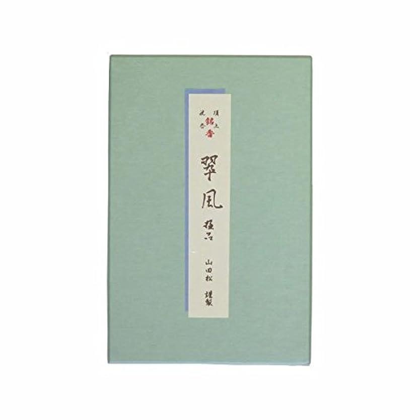 ペリスコープ原稿想像する翠風(極品) 短寸 バラ詰