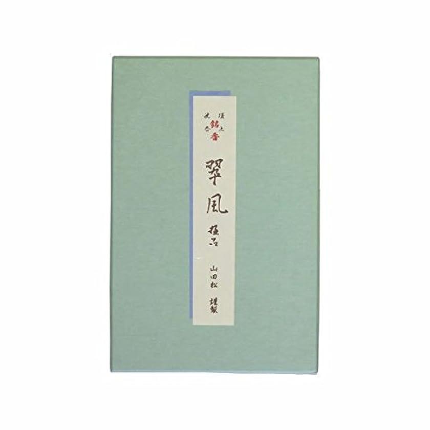 いたずら腸収束する翠風(極品) 短寸 バラ詰