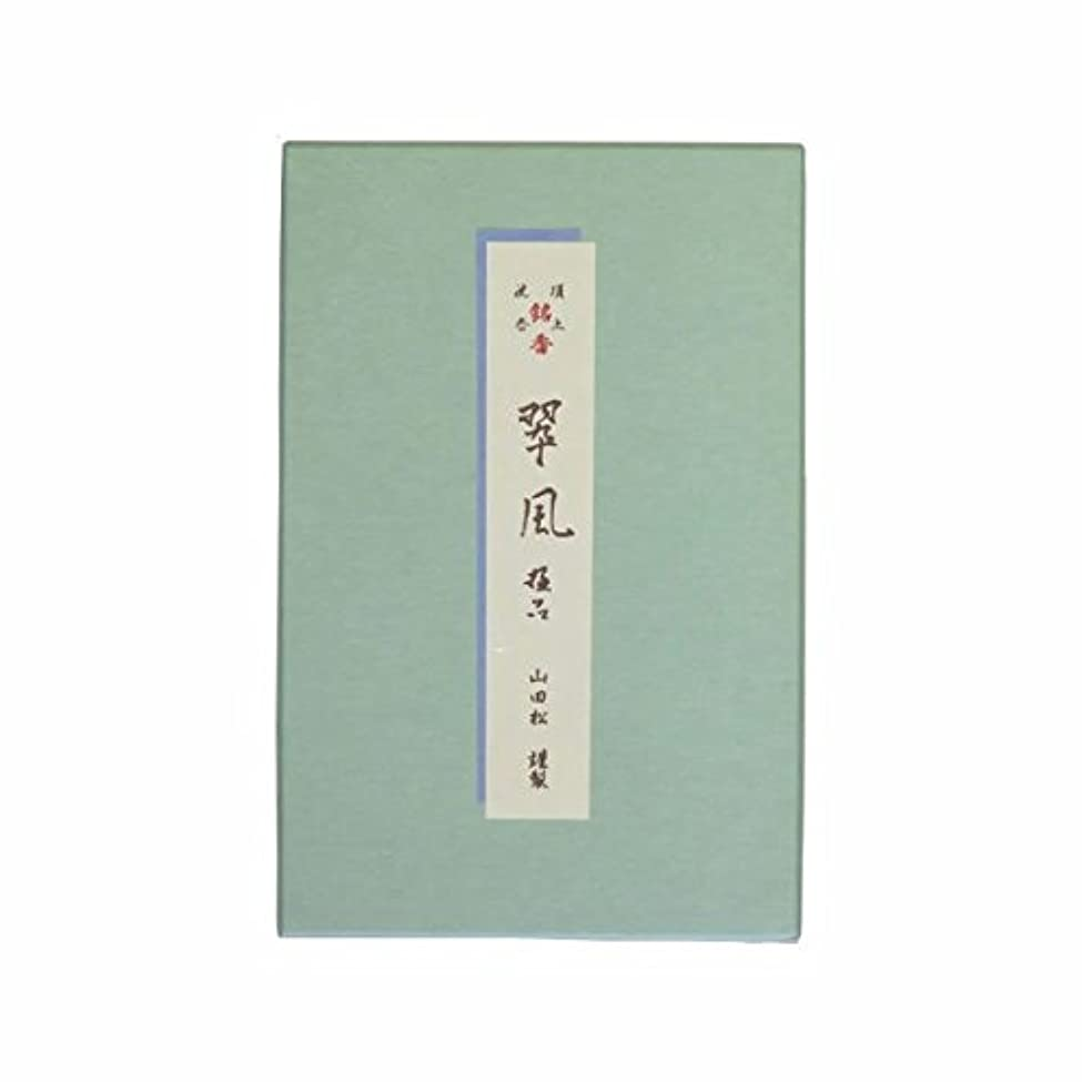 誰か悪化する狐翠風(極品) 短寸 バラ詰
