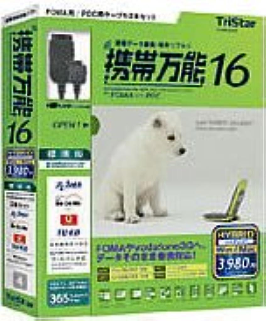携帯万能16 PDC + FOMA用標準版 [HYBRID]