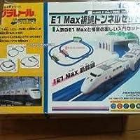 プラレール E1Max複線トンネルセット