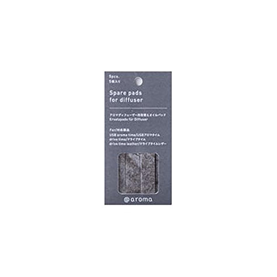 エレメンタル涙香ばしいアットアロマ 取替えオイルパッド 5枚入 (ドライブタイム/USBアロマタイム用)