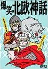 爆笑北欧神話 (歴史人物笑史)
