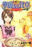 華麗なる食卓 (12) (ヤングジャンプ・コミックス)