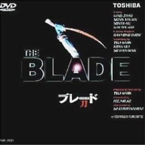 ブレード/刀 [DVD]