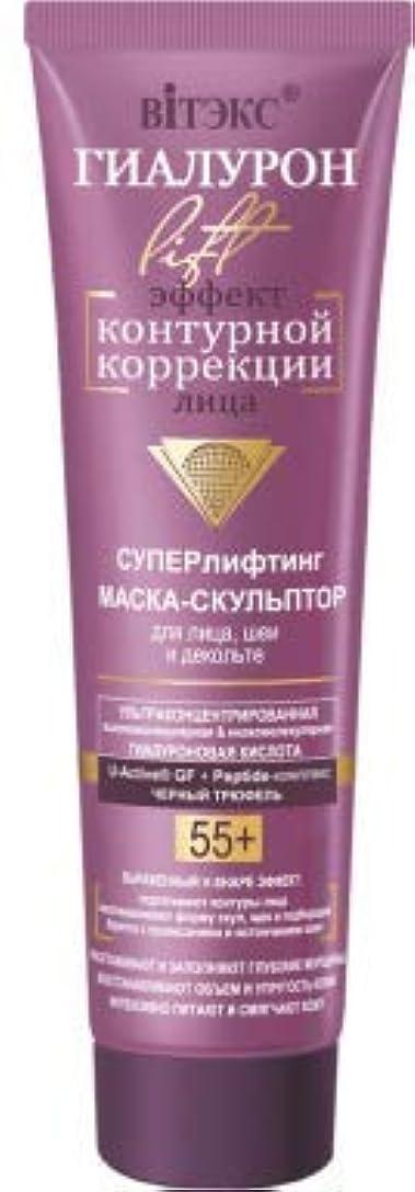 ディレイ靄符号MASK for FACE   Neck and Neckline  55+ Smoothes and Fills deep Wrinkles   Restores The Volume and Elasticity of...