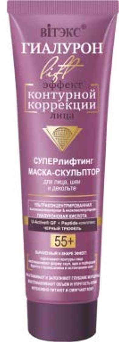 MASK for FACE   Neck and Neckline  55+ Smoothes and Fills deep Wrinkles   Restores The Volume and Elasticity of...