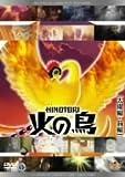 火の鳥 太陽編・前編 [DVD]