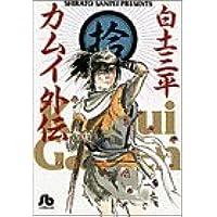 カムイ外伝 (10) (小学館文庫)
