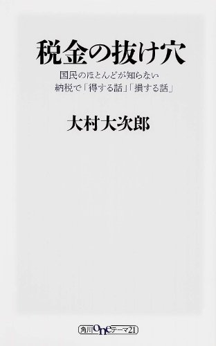税金の抜け穴    国民のほとんどが知らない納税で「得する話」「損する話」 (角川oneテーマ21)の詳細を見る