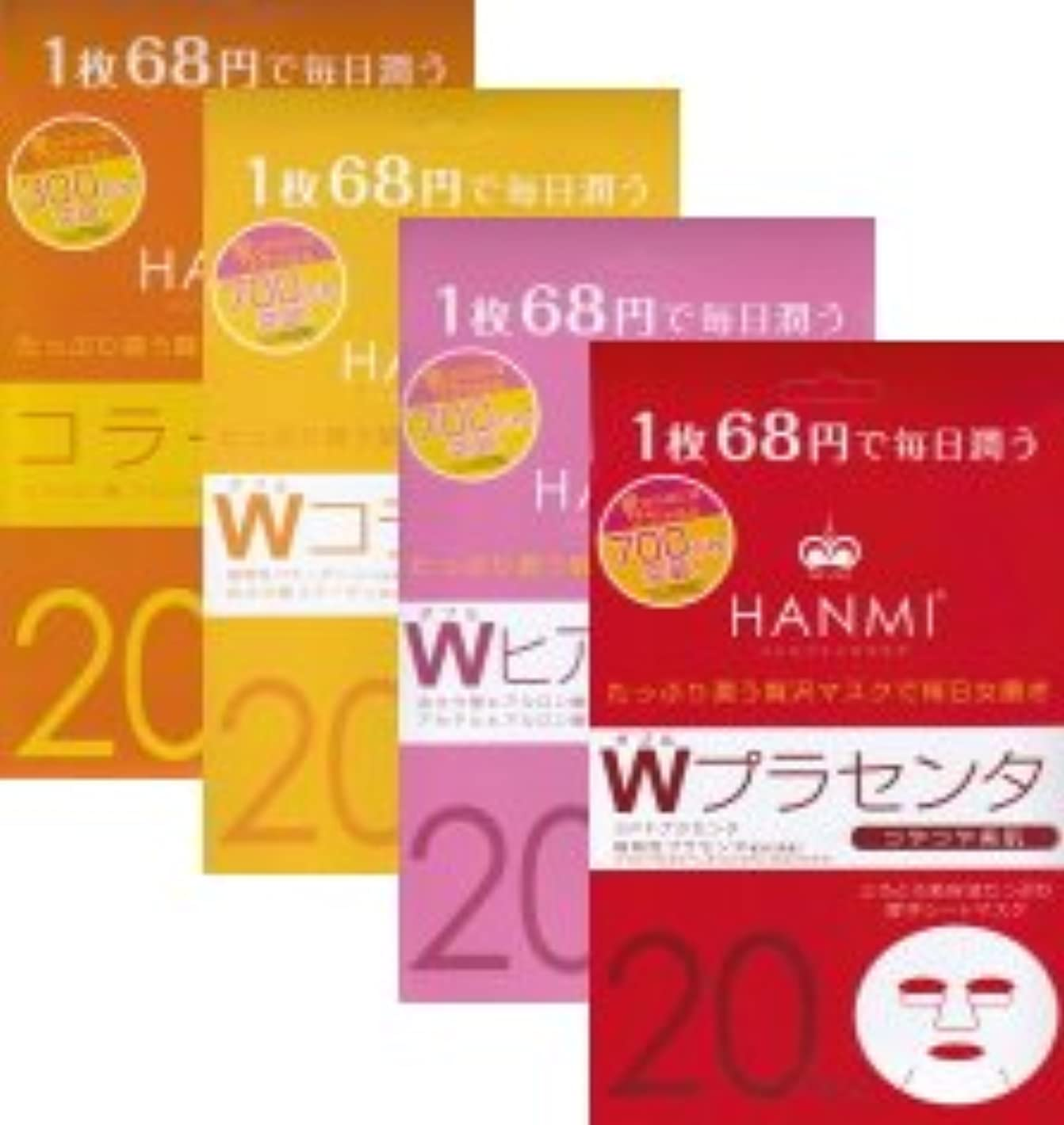 おもてなしカフェ電極MIGAKIハンミフェイスマスクコラーゲン1Wコラーゲン1Wヒアルロン酸1Wプラセンタ1の4個セット
