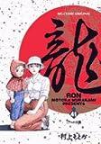 龍(ロン) 41 (ビッグコミックス)