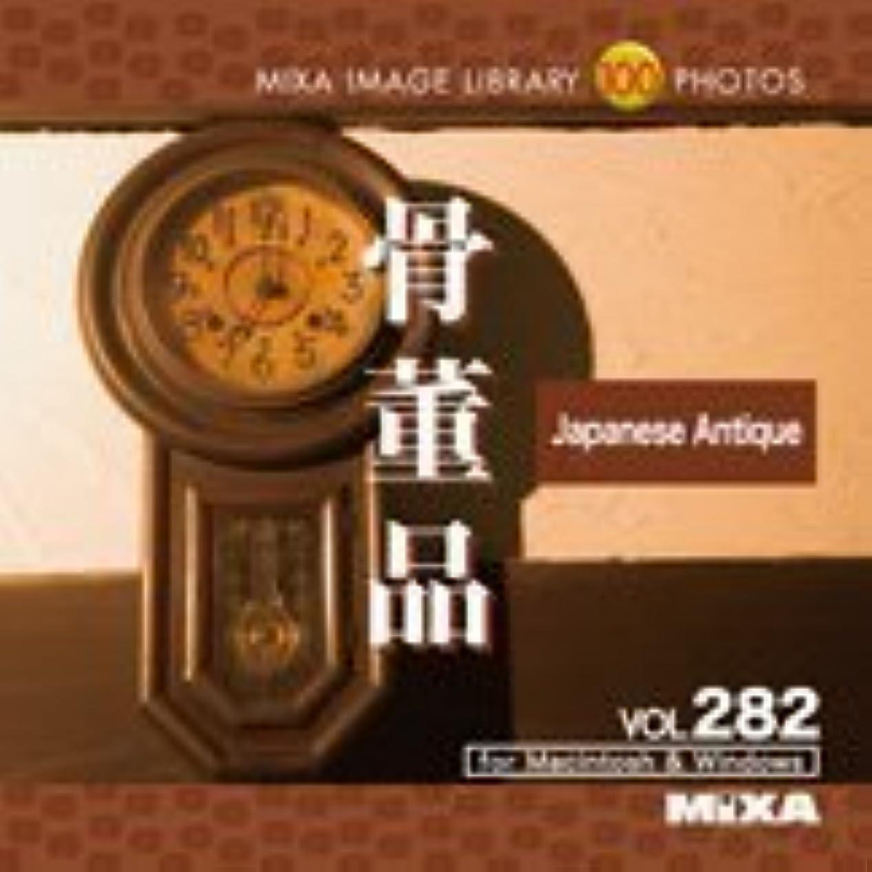 MIXA IMAGE LIBRARY Vol.282 骨董品