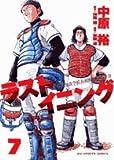 ラストイニング 7―私立彩珠学院高校野球部の逆襲 (ビッグコミックス)